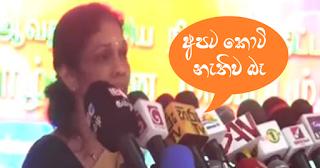 Vijayakala's political speech ...  wishing for a Prabhakaran regime!