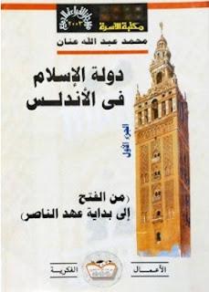 حمل دولة الإسلام في الأندلس - محمد عبد الله عنان pdf