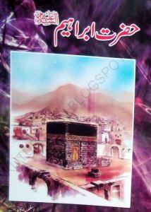 Hazrat Ibrahim A.S Book By Aslam Rahi M.A