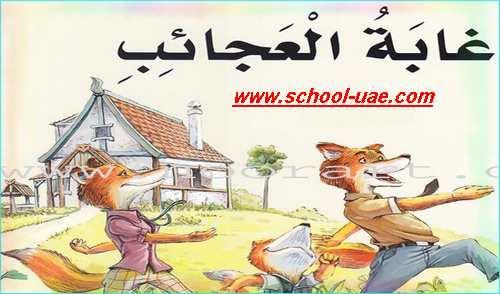 حل الوحدة الثالثة  كتاب النشاط لغة عربية - حل درس قصة غابة العجائب - الصف الثالث الفصل الاول – مدرسة الامارات