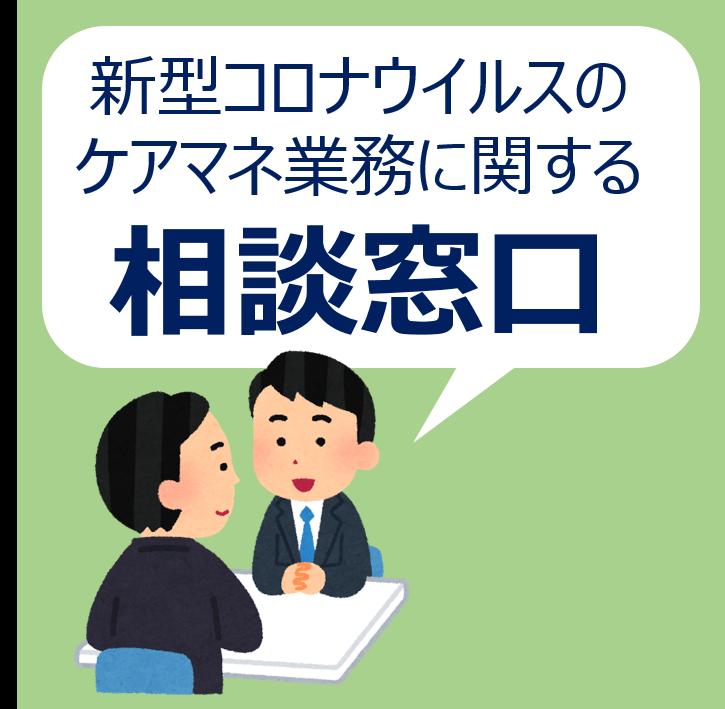 協会 員 静岡 介護 県 支援 専門