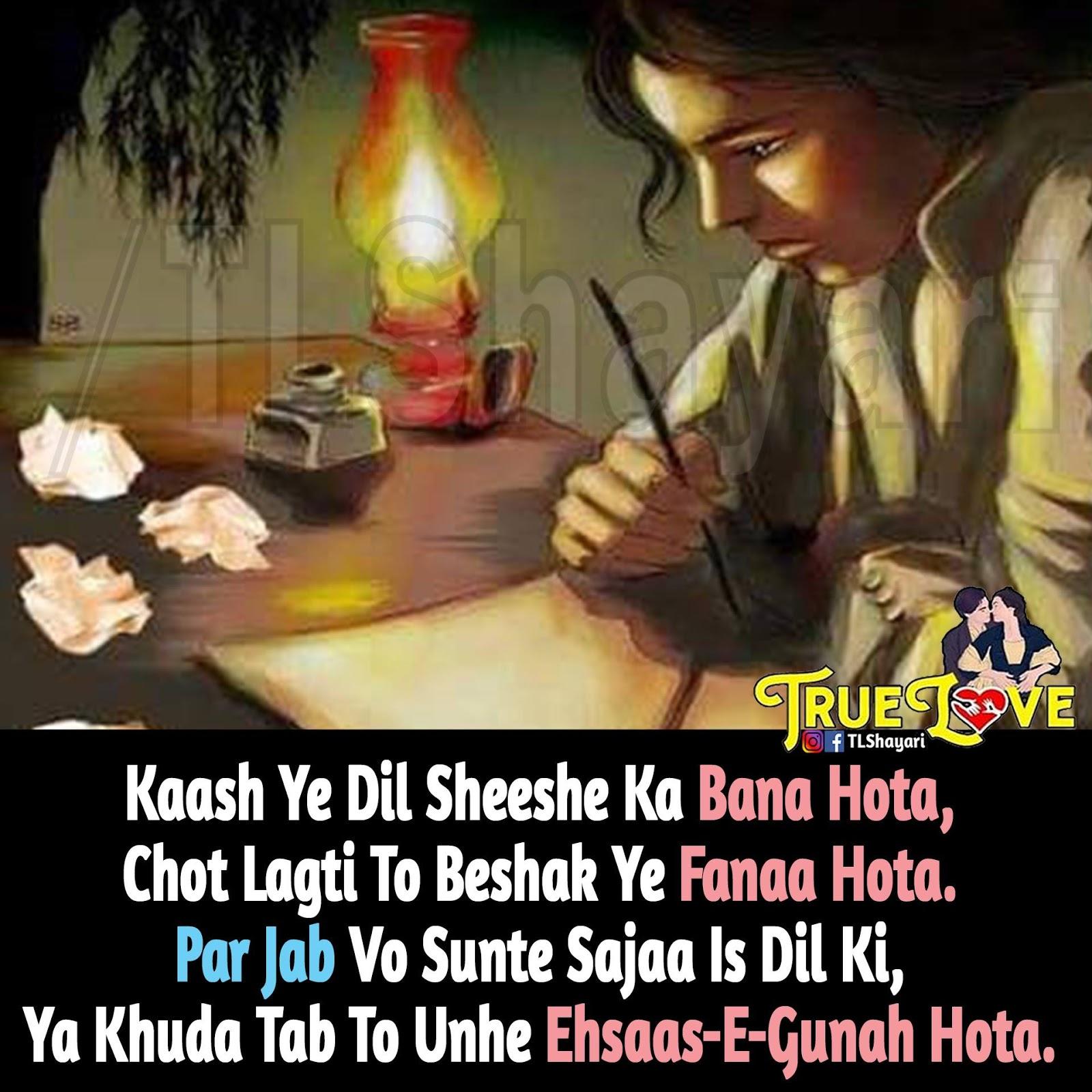 25 - Sad Shayari : Kaash Ye Dil Sheeshe Ka Bana Hota..