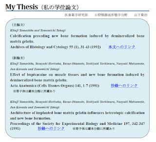 http://www.lib.tokushima-u.ac.jp/support/my_thesis/pdf/my_thesis_dent_yamashita-201708.pdf