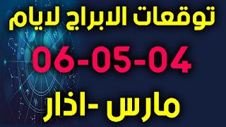 توقعات الابراج لايام 04-05-06 مارس -اذار 2019