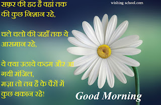 good morning quotes in hindi with flowers