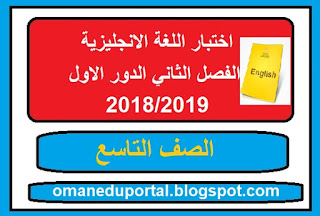 اختبار اللغة الانجليزية للصف التاسع الفصل الثاني الدور الاول 2018-2019 مع الاجابة
