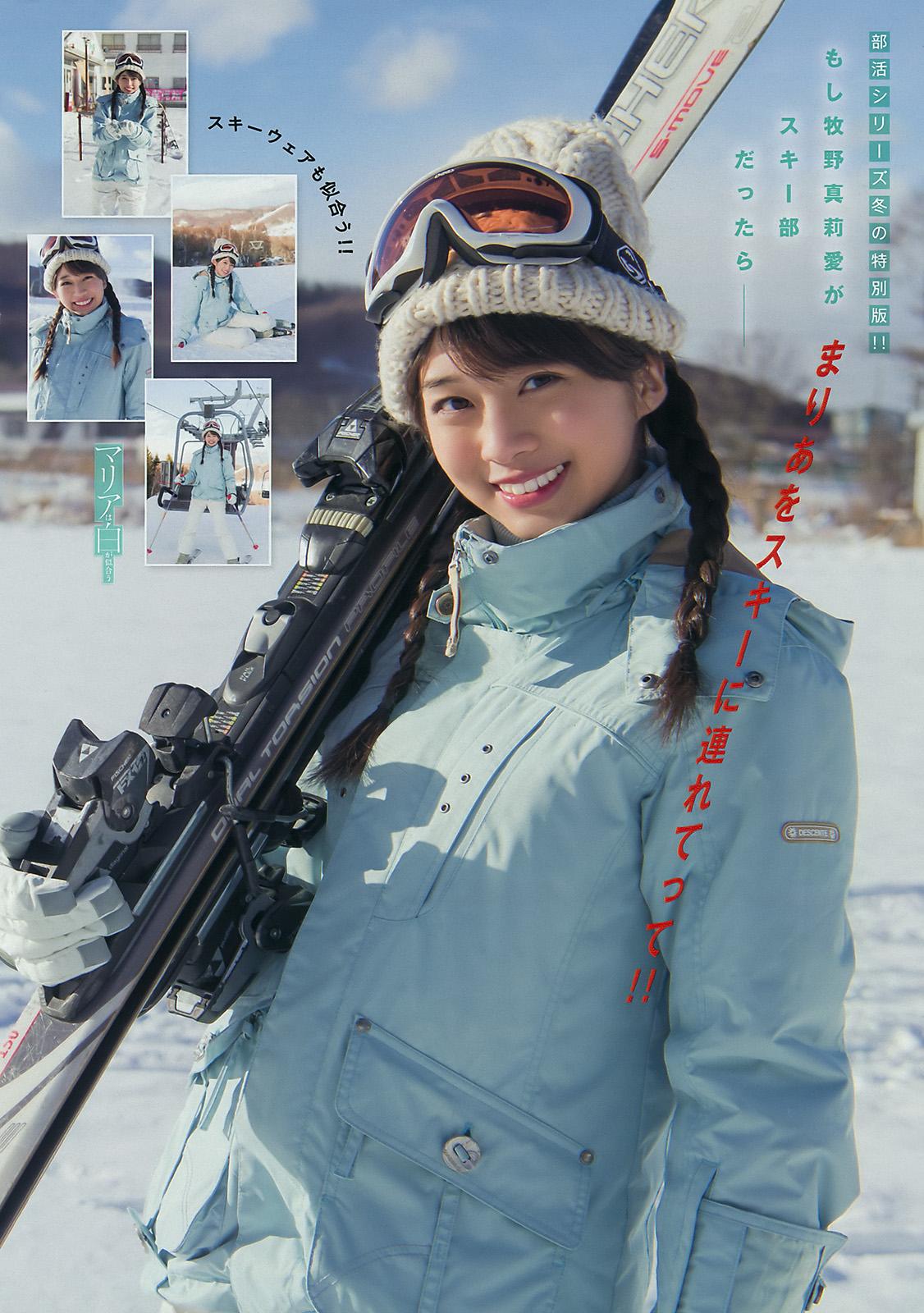 Makino Maria 牧野真莉愛, Young Magazine 2018 No.11 (週刊ヤングマガジン 2018年11号)