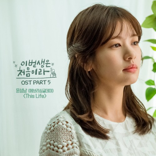 Marriage not dating ost mp3 download