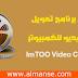 تحميل برنامج تحويل صيغ الفيديو للكمبيوتر ImTOO Video Converter