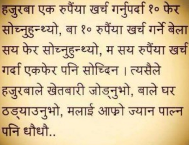 Nepali Funny Quotes