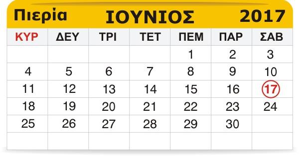 Γιορτάζουν σήμερα 17 Ιουνίου