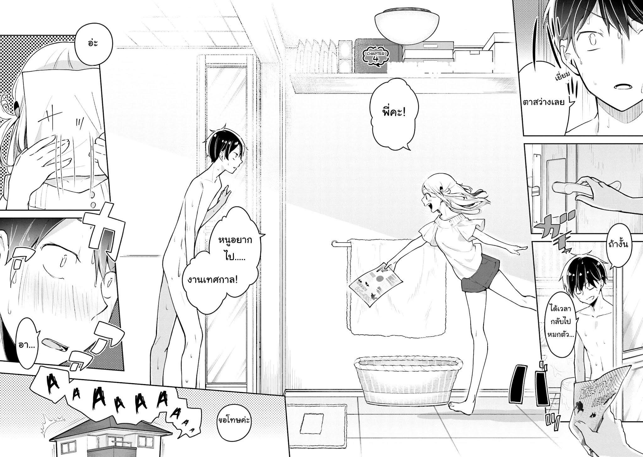 อ่านการ์ตูน Himari no Mawari ตอนที่ 4 หน้าที่ 3