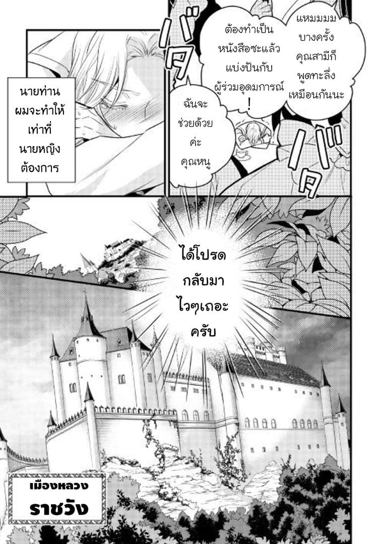 อ่านการ์ตูน Daites Ryou Koubouki ตอนที่ 7 หน้าที่ 22