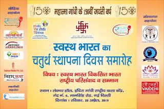 swasthy-bharta-staiblisment-day
