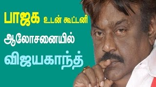 Vijayakanth plans to make alliance with BJP to save DMDK