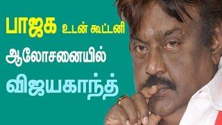 Vijayakanth plans to make alliance with BJP to save DMDK