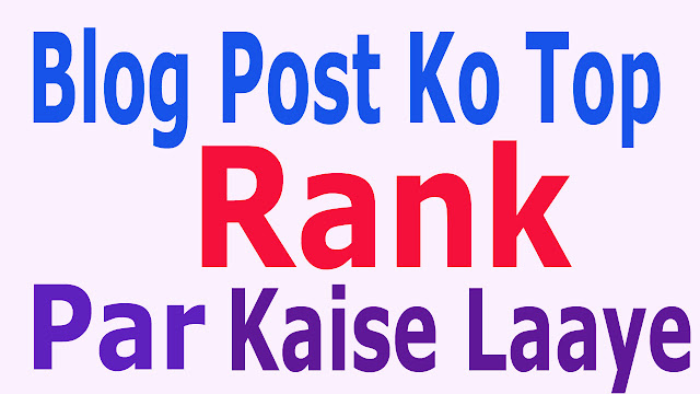 Blog post ko top rank par kaise laaye tipsbyaasif