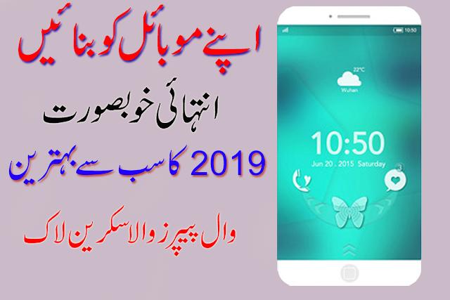 Amazing Wallpaper & Screen Lock Android App 2019