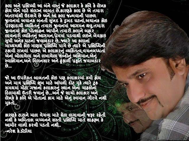 कला अने प्रसिध्धी Gujarati Quote By Naresh K. Dodia