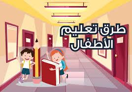 تعليم الاطفال Children's education رقم 3