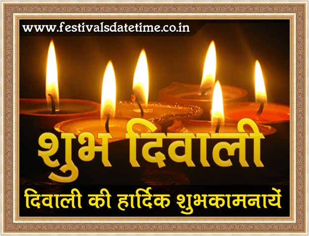 Happy Diwali Hindi Wishing Wallpaper Free Download No.I
