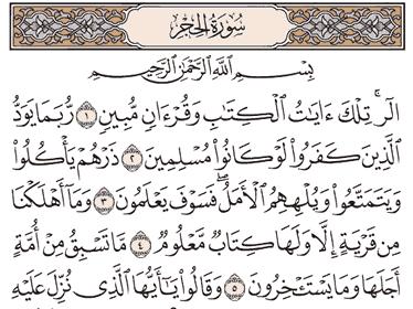 Tafsir Surat Al-Hijr Ayat 1, 2, 3, 4, 5
