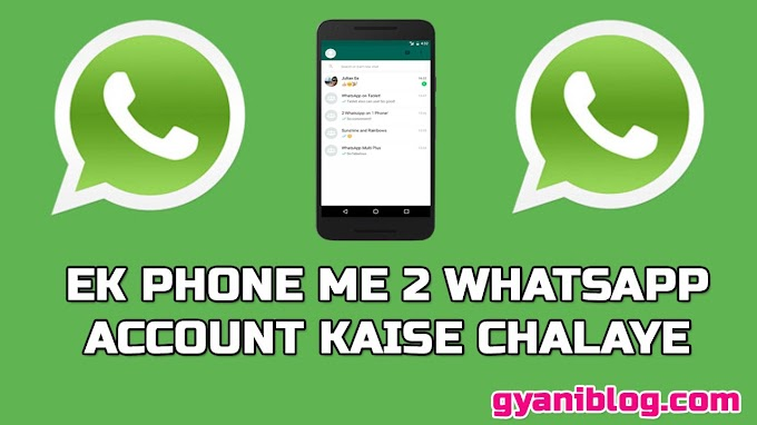 2 WhatsApp Account Kaise Khole Apne Ek Android Phone Me