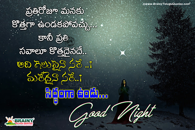 telugu subharaatri, telugu inspirational quotes, best words in life, success quotes in telugu
