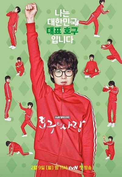 Drama Korea Ho Goo's Love