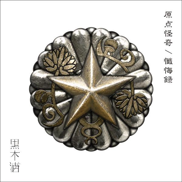 [Single] 黒木渚 - 原点怪奇 / 懺悔録 (2016.03.18/RAR/MP3)