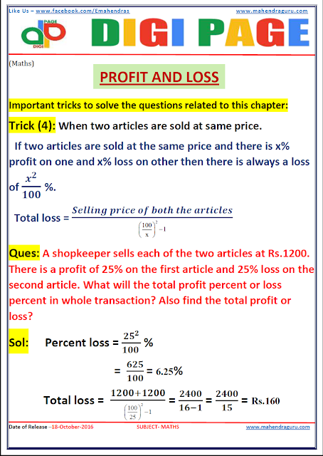 DP - Profit & Loss - Maths - 18 - Oct - 2016