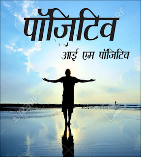 positive-i-m-positive-hindi-pdf