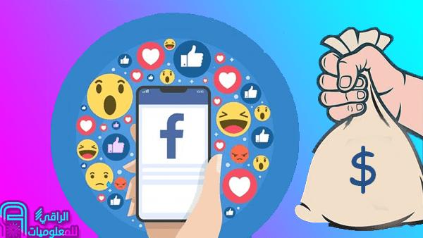 كيف يجبرك فيس بوك على عمل اعلانات ممولة