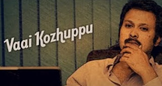Vaai Kozhuppu – New Tamil Short Film 2016