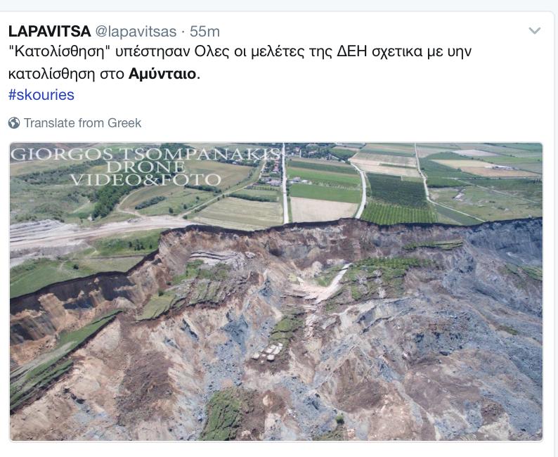 97cc0d229b Δείτε τώρα εξελίξεις- αποδείξεις από το ορυχείο Αμυνταίου στους Αγίους  Αναργύρους στη Φλώρινα και