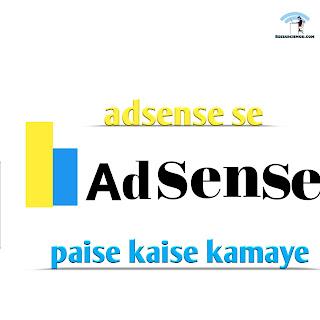 Google Adsense se peisa kiase kamaye | 100$ per month,online earnings Google Adsense