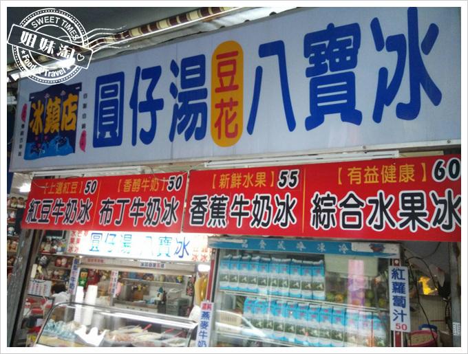 高雄冰鎮店金砂糖刨冰店