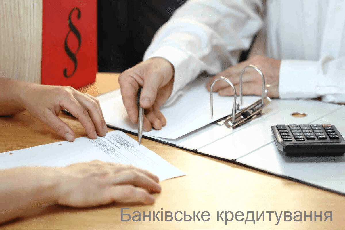 Банківське кредитування