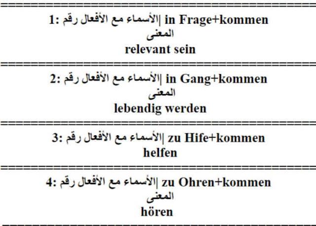 الأفعال مع الأفعال   في اللغة الألمانية . Verb + Verb ماهي الأفعال مع الأفعال Verb + Verb في اللغة الألمانية ؟
