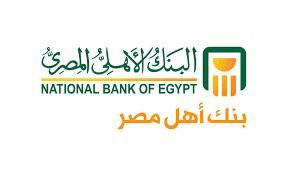 البنك الأهلى المصرى - يعلن عن وظائف خالية