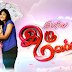 Iniya today episode, in zee tamil, serial, yesterday episode, zee tamil serial, full episode, today, today episode in zee tamil, episode 1, zee tamil tv, photos, movies, in hindi, zee tamil serial, zee tamil tv, last episode, serial in zee tamil, serial today, zee tamil serial, today episode online, latest episode, tamil serial