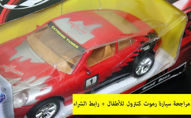 مراجعة سيارة رموت كنترول للأطفال + رابط الشراء