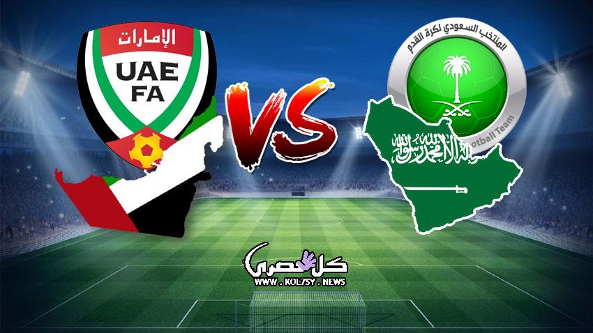 نتيجة مباراة السعودية والامارات اليوم الثلاثاء 29/8/2017 في تصفيات كأس العالم 2018 عن قارة آسيا