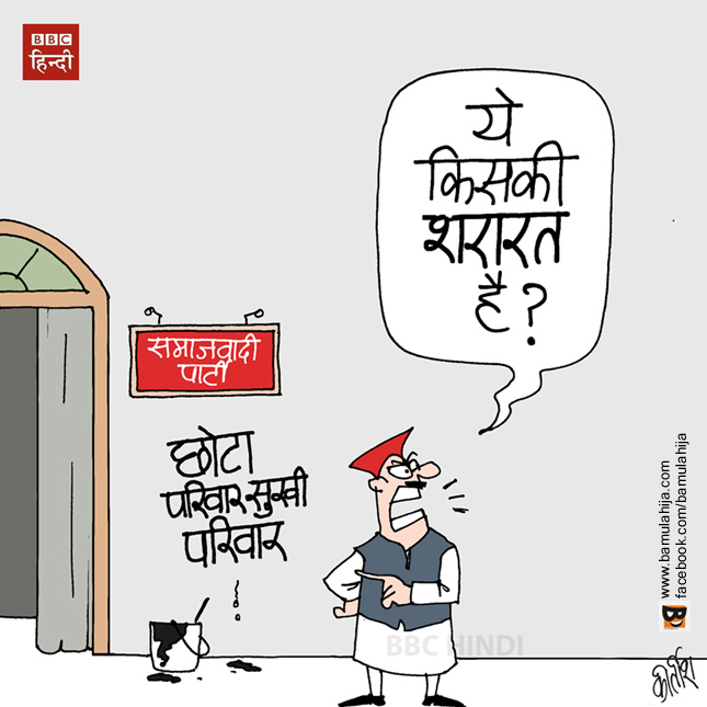 samajwadi party, mulayam singh cartoon, sp, cartoons on politics, indian political cartoon