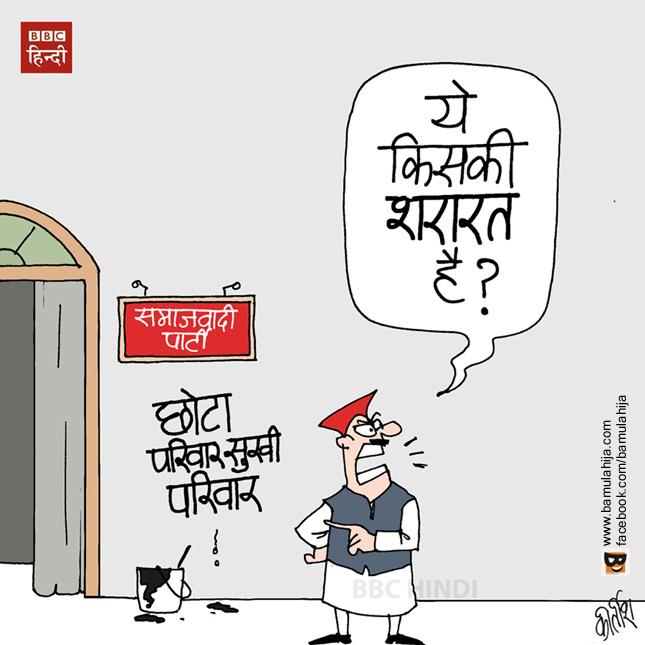 samajwadi party, mulayam singh cartoon, sp, cartoons on politics, indian political cartoon