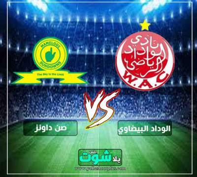 مشاهدة مباراة الوداد وصن داونز بث مباشر اليوم 4-5-2019 في دوري ابطال افريقيا