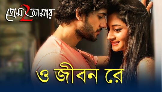 Jibon Re Song from Prem Amar 2 Featuring: Adrit & Puja