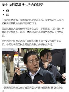 中美执法对话 美国政府首次表态将遣返郭文贵
