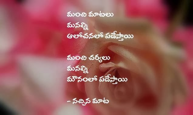Pictures Of Bhagavad Gita Quotes On Love In Telugu Rock Cafe