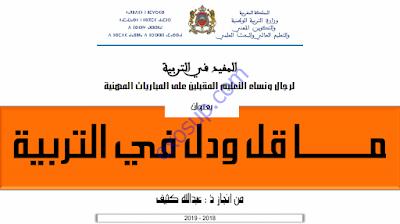 ما قل و دل في التربية من انجاز ذ عبدالله كثيف